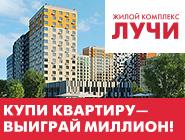 Выгода до 100 000 руб. на квартиру Старт продаж 2-й очереди в ЖК «ЛУЧИ»
